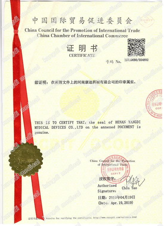 CCPIT certificate-2
